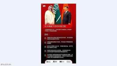 القرار يأتي تزامنا مع زيارة ولي العهد السعودي للصين
