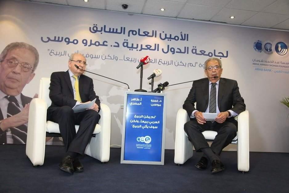 أمين عام جامعة الدول العربية الأسبق د. عمرو موسى في محاضرة نظمها منتدى عبد الحميد شومان الثقافي
