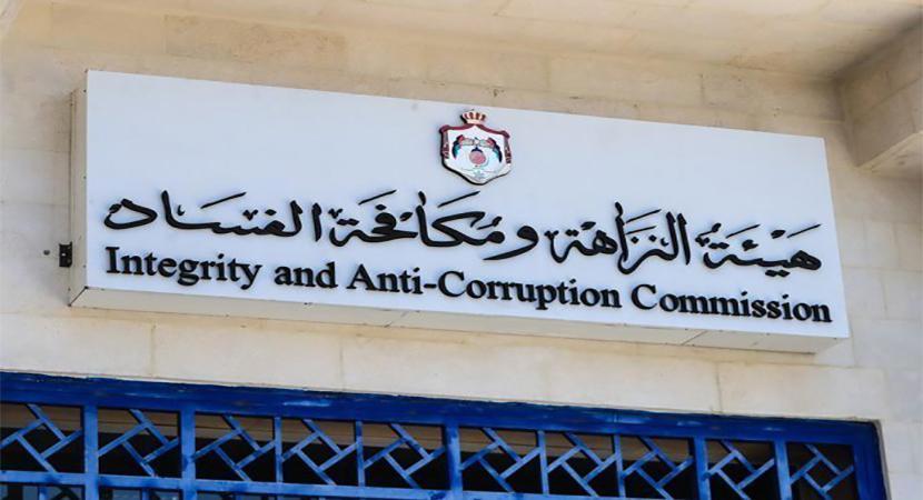 هيئة النزاهة ومكافحة الفساد