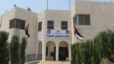 """Photo of """"بلدية أم الجمال"""": 890 ألف دينار لتنفيذ مشاريع"""