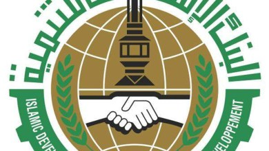 "Photo of ""البنك الإسلامي للتنمية"" يصدر صكوكا بــ1.5 مليار دولار"