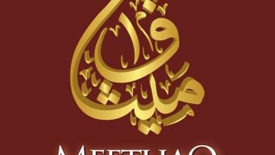 """Photo of """"ميثاق"""" للصيرفة الإسلامية  يدشن الإصدار الثاني من برنامج الصكوك"""