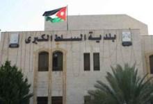 Photo of بلدية السلط تكرم عامل وطن أعاد مبلغا ماليا لأصحابه