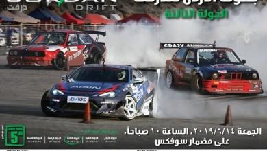 Photo of باب التسجيل لسباق الدرفت الثالث يغلق غدا