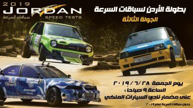 Photo of 64 متسابقا من فلسطين ومصر والأردن على خط الانطلاق في سباق السرعة الثالث