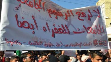 "Photo of ""ذبحتونا"" تحذر النواب من تمرير تعديل يمهد لرفع الرسوم الجامعية"