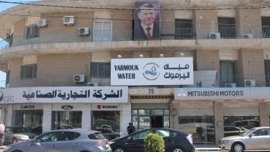 Photo of تعليق دوام إدارة مياه اليرموك في المفرق