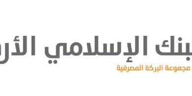 """Photo of """"البنك الإسلامي"""" يرعى مؤتمر الهندسة الكيميائية الأردني الدولي التاسع"""