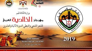 Photo of مهرجان الخالدية للشعر النبطي ينطلق اليوم