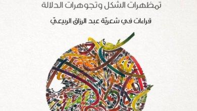 "Photo of ""بلاغة القصيدة الحديثة"".. قراءات في شعرية عبدالرزاق الربيعي"