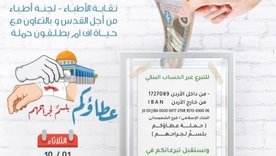 "Photo of نقابة الاطباء تطلق حملة ""عطاؤكم بلسم لجراحهم"""