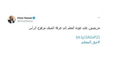 Photo of الرزاز يستخدم هاشتاغ #مع_المعلم