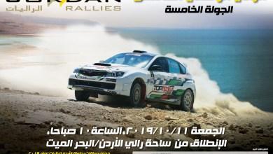 Photo of إعلان المشاركين في خاتمة جولات بطولة الأردن للراليات غدا – فيديو