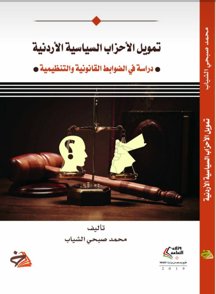 غلاف الكتاب - من المصدر