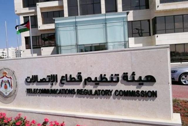 مبنى هيئة تنظيم قطاع الاتصالات في عمان - (أرشيفية)