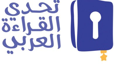 """Photo of السودانية هديل أنور تتوج بلقب الموسم الرابع من """"تحدي القراءة العربي"""""""