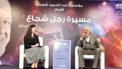 """Photo of أيمن زيدان في """"شومان"""": دافعوا عن أحلامكم"""