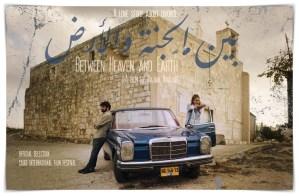 ملصق الفيلم الفلسطيني