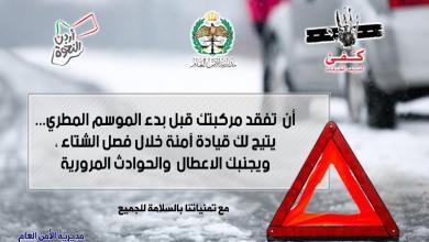 Photo of بدء حملة أمنية للتأكد من صلاحية المركبات للشتاء