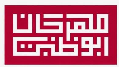 """Photo of """"متحدون: احتفاء بالمجمّع الثقافي"""" شعار مهرجان أبوظبي"""