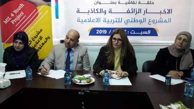 Photo of حلقة نقاشية حول التربية الإعلامية في جمعية الأسرة في إربد