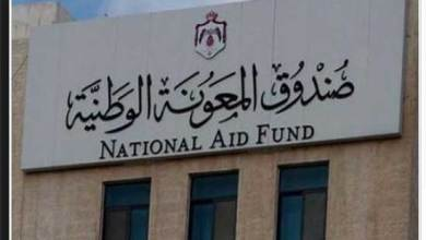 Photo of صندوق المعونة: صرف معونة الشتاء قبل نهاية الشهر الحالي