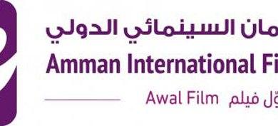 """Photo of """"عمان السينمائي الدولي"""" يعلن عن برنامج المهرجان وفريقه الإداري"""