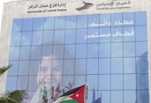 مبنى مؤسسة الضمان الاجتماعي في عمان - (أرشيفية)