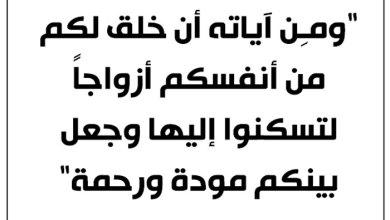 Photo of الزواج سنة ونعمة ورحمة ربانية