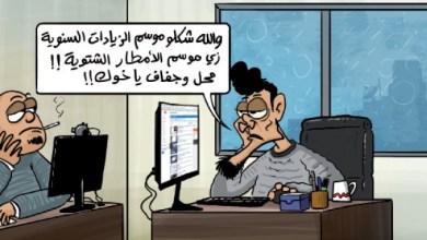 Photo of موسم الزيادات