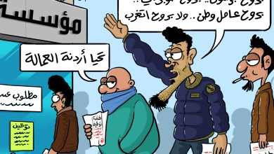Photo of أردنة العمالة