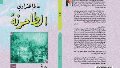 "Photo of ""الطاحونة"".. رواية تحكي عن حياة الفقراء والمهمشين والمستضعفين"
