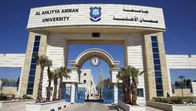 "Photo of ""عمان الأهلية"" تحقق المرتبة 101-200 عالمياً بتصنيف التايمز لتأثير الجامعات"
