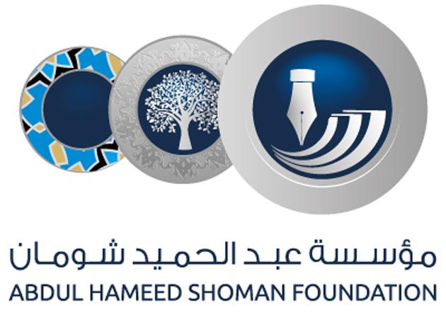 شعار مؤسسة عبد الحميد شومان