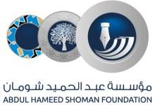 "Photo of اتفاقية نشر كتب أطفال بين ""شومان"" و""جبل عمان ناشرون"""