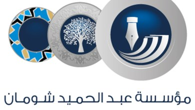 "Photo of ""شومان"" تعقد غداً حوارية حول التعليم عن بعد"