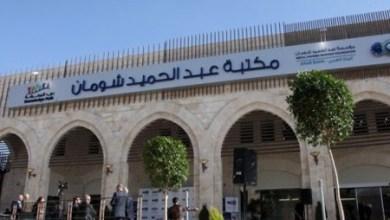 Photo of شومان تطلق منصة للكتب الإلكترونية