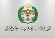 شعار القوات المسحلة الأردنية - الجيش العربي
