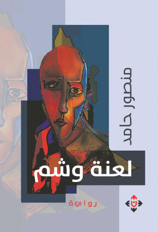 """""""لعنة وشم"""" لمنصور حامد.. رواية عن الحب والحرب والمنفى"""