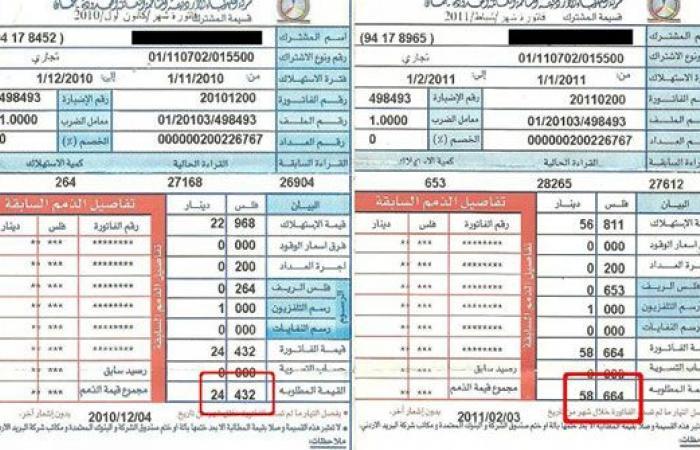 الكهرباء انخفاض الحرارة يزيد الاستهلاك ولم نرفع الأسعار Alghad
