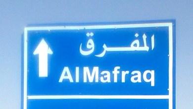 Photo of فتح طريق المفرق رحاب بعد الانتهاء من مشروع بوابة رقم 2