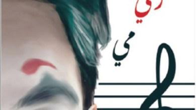 """Photo of ديوان """"دو ري مي"""" لأحمد الأخرس.. إعادة تشكيل الحياة بهارموني الموسيقى"""