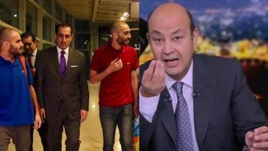 Photo of أردنيان اعتقلا سابقا في مصر ينذران MBC وعمرو أديب (وثائق)