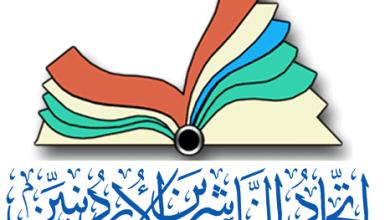 Photo of انتخابات مبكرة لاتحاد الناشرين الأردنيين الأحد