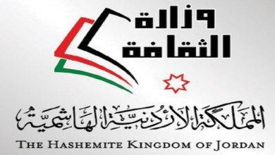 Photo of بانوراما المشهد الثقافي والفني.. تعزيز لخطاب تنويري أردني
