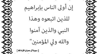 "Photo of ""ثم أوحينا إليك أن اتّبع ملة إبراهيم حنيفا وما كان من المشركين"""