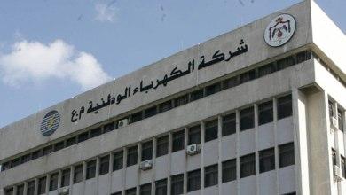 """Photo of """"الكهرباء الوطنية"""" تسجل خسائر تجاوزت 61 مليون دينار العام الماضي"""
