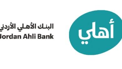 Photo of البنك الأهلي يدعم حملة مساعدة الأسر العفيفة خلال شهر رمضان المبارك
