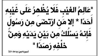 Photo of تعظيم المسجد الأقصى ونصرته من الإيمان بالغيب