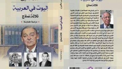 """Photo of صدور الطبعة الثالثة من كتاب  """"إليوت في العربية"""" لـ محمد شاهين"""